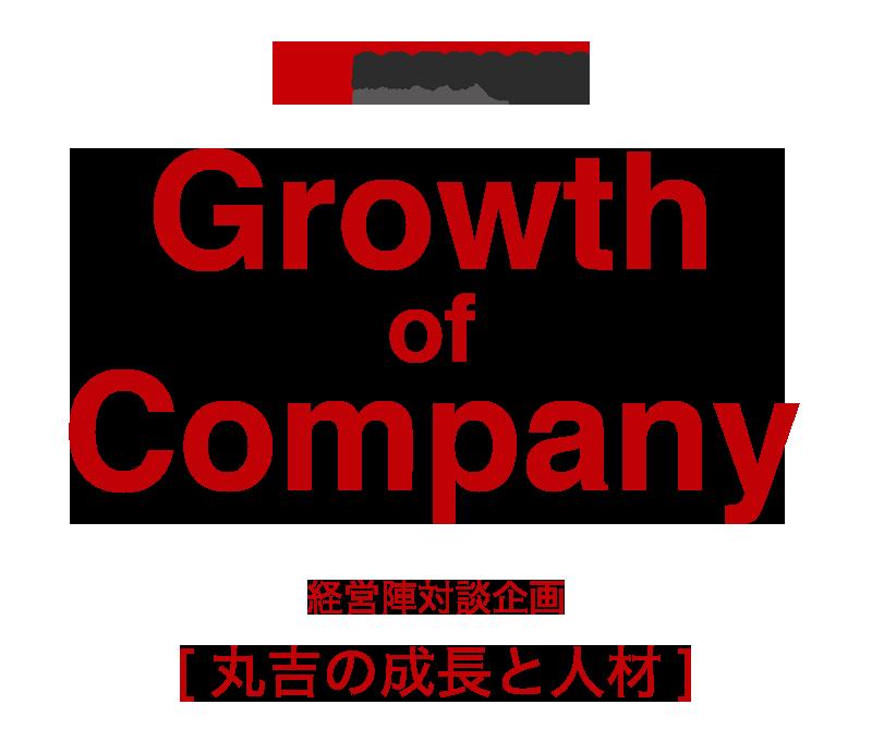 丸吉ロジ株式会社 - MARUYOSHI Co.,Ltd. - Growth of Company - 経営陣対談企画[丸吉の成長と人材]