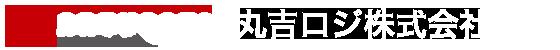 鉄の物流のプロフェッショナル丸吉運輸機工株式会社