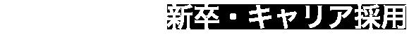 鉄の物流のプロフェッショナル丸吉ロジ株式会社