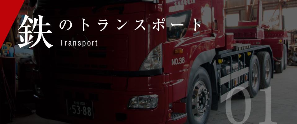 鉄のトランスポート