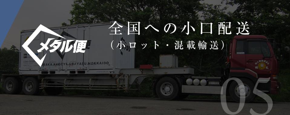 メタル便:全国への小口配送(小ロット・混載輸送)