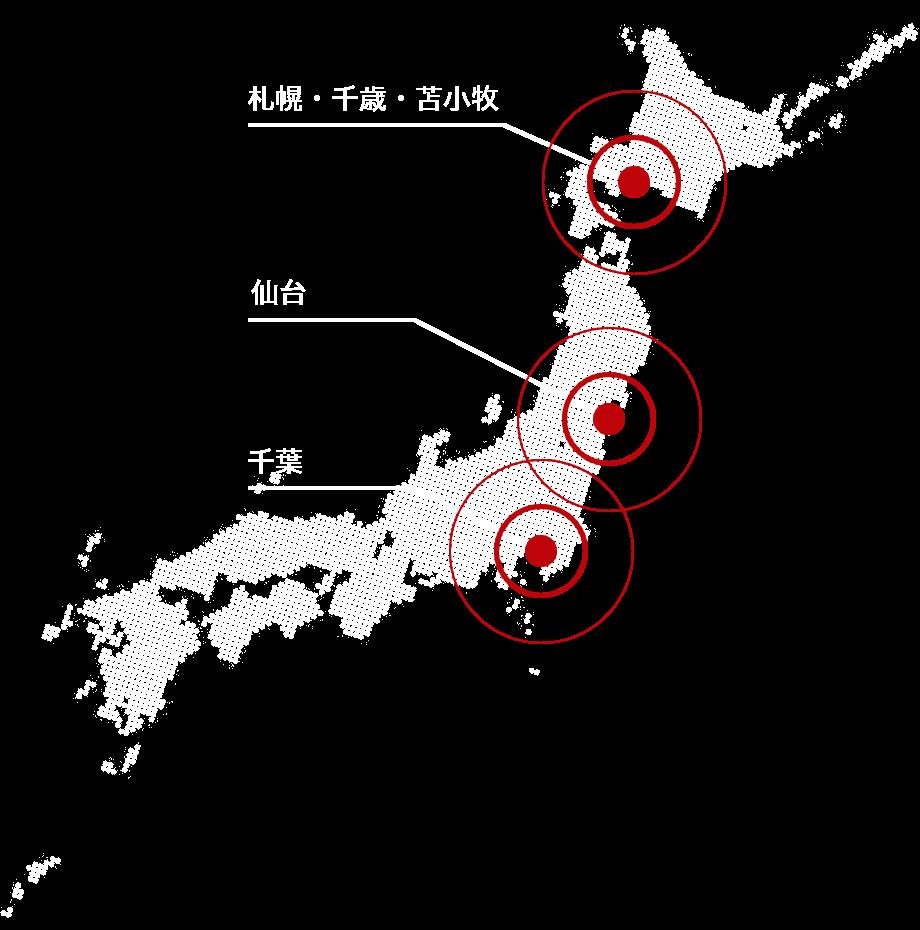 札幌・千歳・苫小牧/仙台/千葉