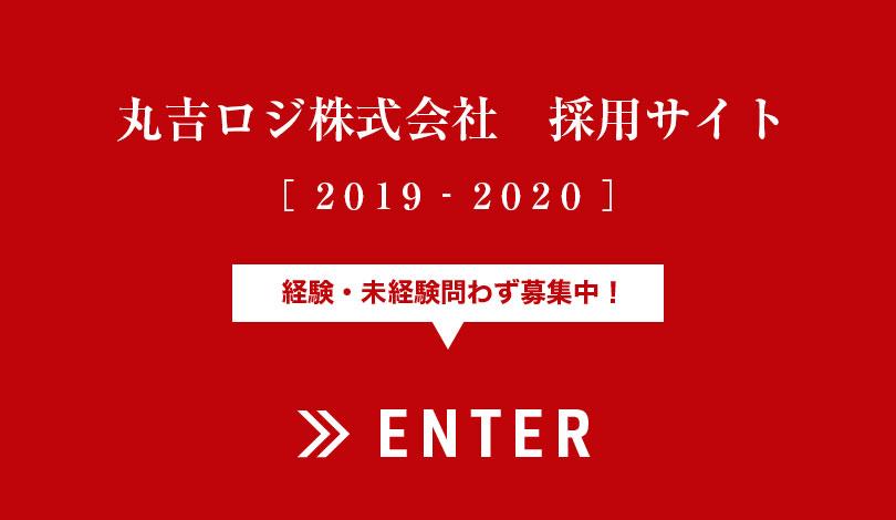 丸吉ロジ株式会社 採用サイト[ 2019‐2020 ] 経験・未経験問わず募集中! - ENTER