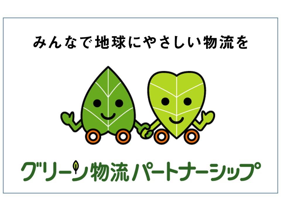 グリーン物流
